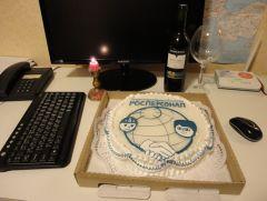 День рождения Росперсонала