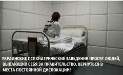 Евромайдан, Україна, Крим, санкции и нацисты 28 — копия