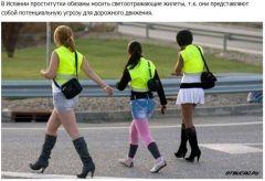 Дорожные проститутки в Испании
