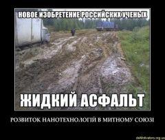 Российские наннотехнологии