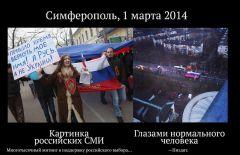 Евромайдан, Україна, Крим, втратили 19