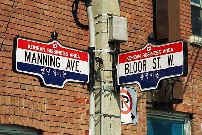 Торонто, впечатления иммигранта