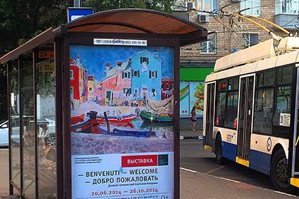 Московские остановки