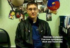 Николай Ануфриев, Work and travel