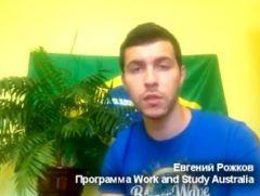 Рожков Евгений, Work and Study Australia