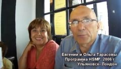 Евгений и Ольга Тарасовы, программа HSMP 2006г.