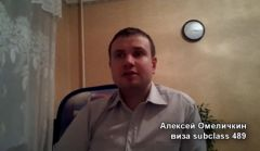 Омеличкин Алексей, виза subclass 489