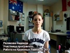 Полякова Надежда, Работа на круизных лайнерах