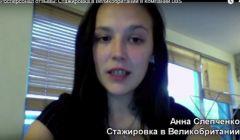 Анна Слепченко, Стажировка в Великобритании