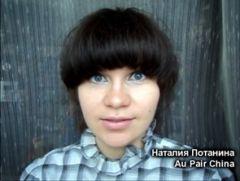 Наталия Потанина, Au pair China
