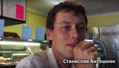 Станислав Антошкин, студенческая виза в Австралию