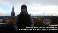 Игорь и Анастасия Садовниковы, виза subclass 573