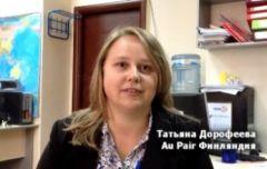 Татьяна Дорофеева, Au pair Финляндия, отзывы