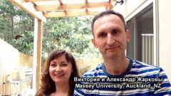Виктория и Александр Жарковы, Auckland NZ