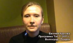 Евгения Курочка, Tier 1