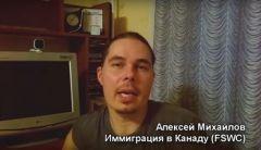 Алексей Михайлов, иммиграция в Канаду
