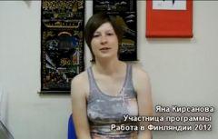 Яна Кирсанова, работа в Финляндии