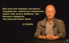 гоюлин