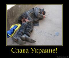 Слава Украине.png