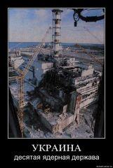 Украина - 10-ая ядерная держава.jpg