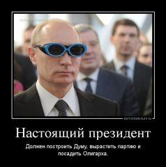 Настоящий президент
