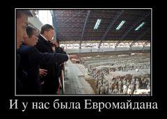 И у нас была Евромайдана