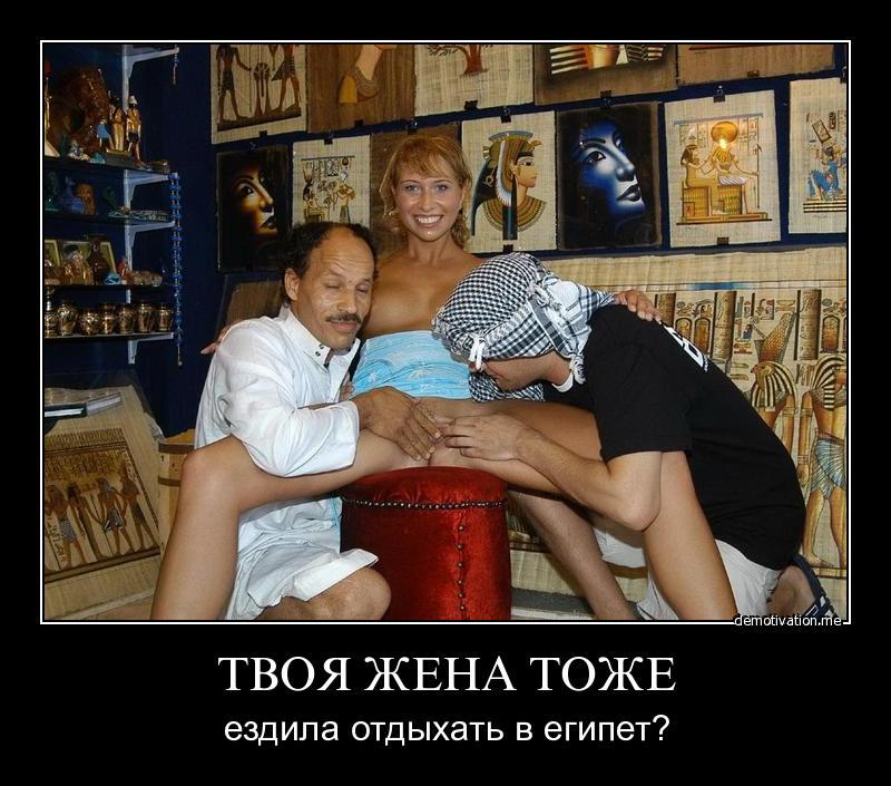 Как изменяют русские жены на отдыхе