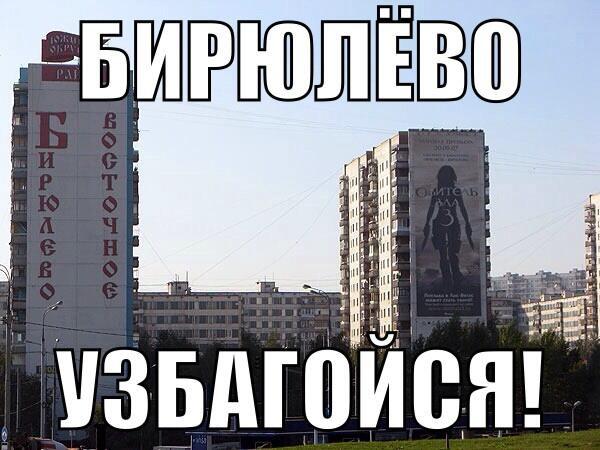 бирюлево восточное обитель зла фото служба судебных приставов