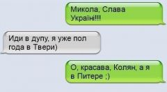 Украина слава