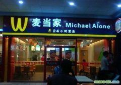 1330262264 kitayskie grabezhi nazvaniy fast food 4
