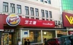 1330262224 kitayskie grabezhi nazvaniy fast food 1