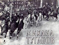Михаил Туганов 1