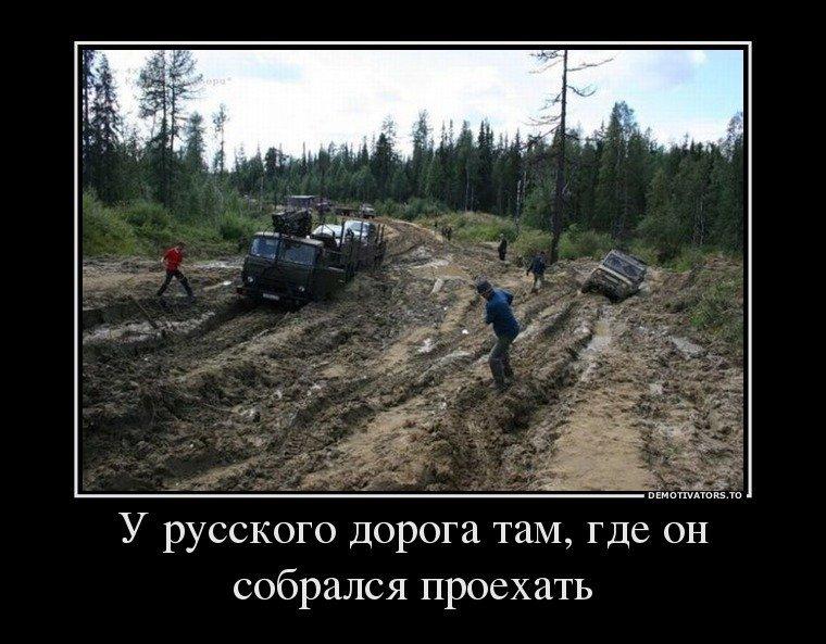 У русского дорога там...