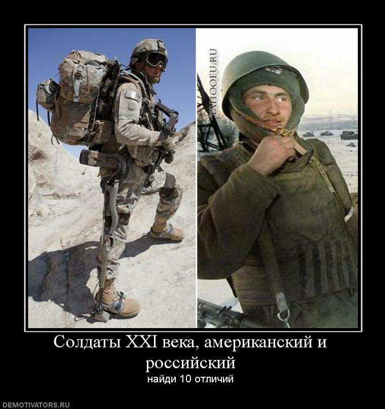 Солдаты XXI века