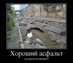 Хороший асфалт на дрогое не валяется