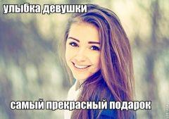 любите своих девушек