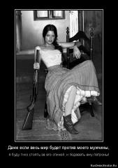Даже если весь мир будет против моего мужчины,   я буду тихо стоять за его спиной, и подавать ему патроны!
