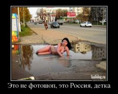 А тем временем в далёкой России 3