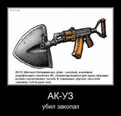 АК УЗ