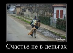 Счастье не в деньгах