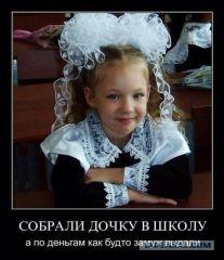 Тем временем в далёкой России собради дочку