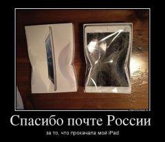 Спасибо почте России