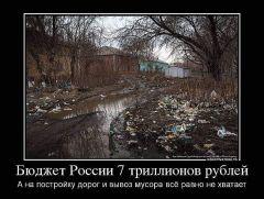 А тем временем в далёкой России 16