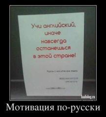 Мотивация по русски