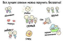 запомните, в России все лучшее можно получить бесплатно