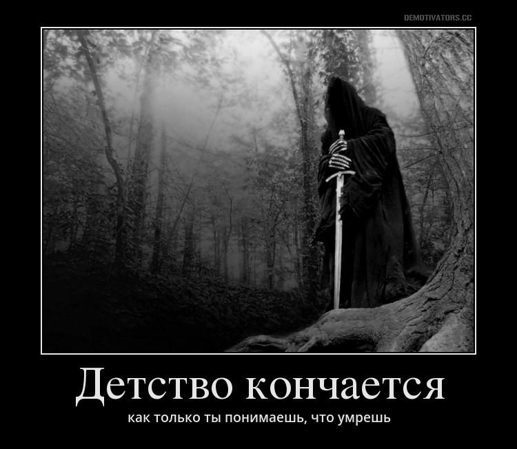 Детство кончается, когда ты понимаешь, что умрешь