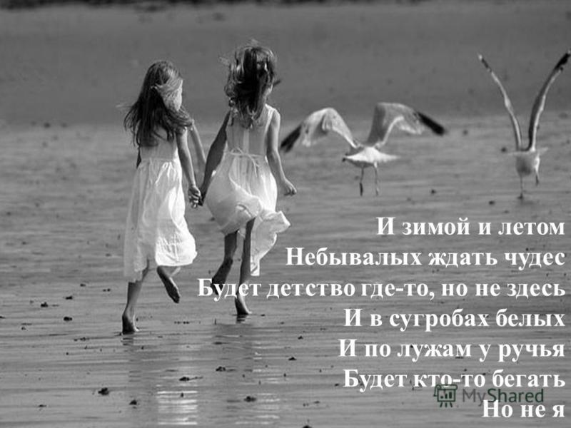 И зимой и летом Небывалых ждать чудес Будет детство где то, но не здесь