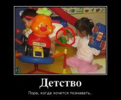 Детство   это пора, когда хочется познавать