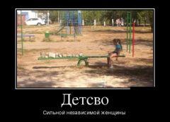 Детство сильной нзависмой женщины