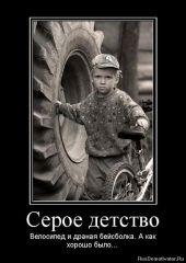 Серое детство   Велосипед и драная бейсболка. А как хорошо было..